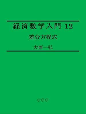 cover image of 経済数学入門12:差分方程式