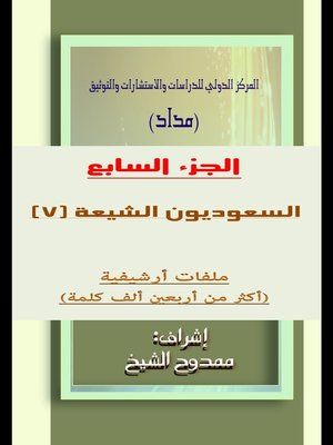 cover image of السعوديون الشيعة الجزء  7  Saudi Shiites Part 7