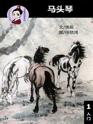cover image of 马头琴--汉语阅读理解读本 (入门) 汉英双语 简体中文