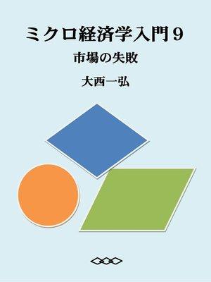 cover image of ミクロ経済学入門9:市場の失敗