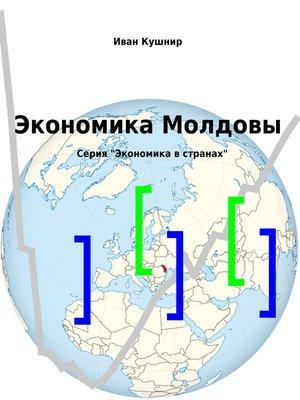 cover image of Экономика Молдовы