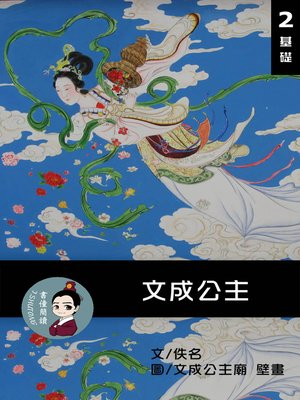 cover image of 文成公主 閱讀理解讀本(基礎) 繁體中文