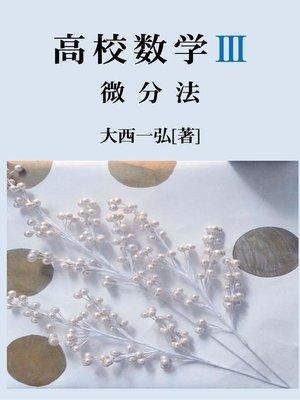 cover image of 高校数学III:微分法