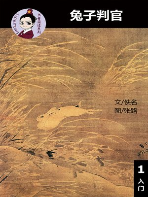 cover image of 兔子判官--汉语阅读理解读本 (入门) 汉英双语 简体中文
