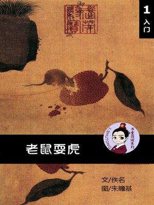cover image of 老鼠耍虎--汉语阅读理解读本 (入门) 汉英双语 简体中文