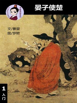 cover image of 晏子使楚--汉语阅读理解读本 (入门) 汉英双语 简体中文