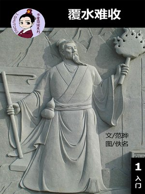 cover image of 覆水难收--汉语阅读理解读本 (入门) 汉英双语 简体中文