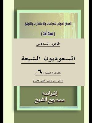 cover image of السعوديون الشيعة الجزء  6 Saudi Shiites Part 6