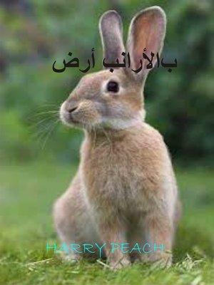 cover image of أرض الأرانب