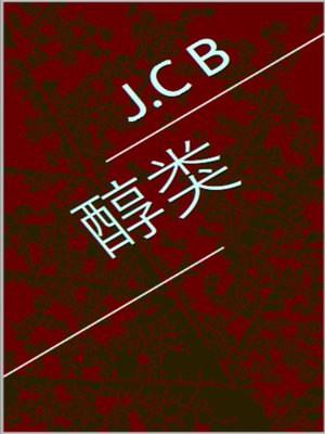 cover image of 醇类