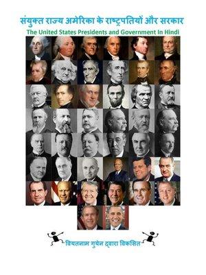 cover image of संयुक्त राज्य अमेरिका के राष्ट्रपतियों और सरकार
