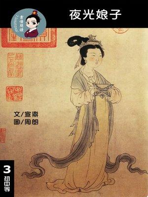 cover image of 夜光娘子 閱讀理解讀本(初中等) 繁體中文