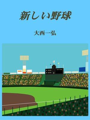 cover image of New Baseball