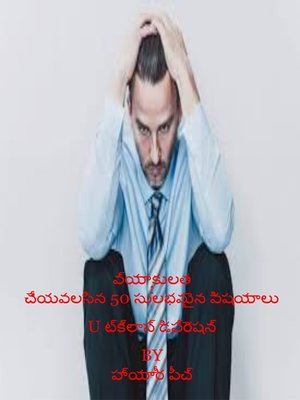 cover image of వ్యాకులత