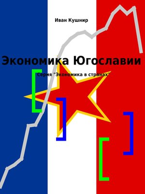 cover image of Экономика Югославии