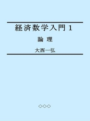 cover image of 経済数学入門1