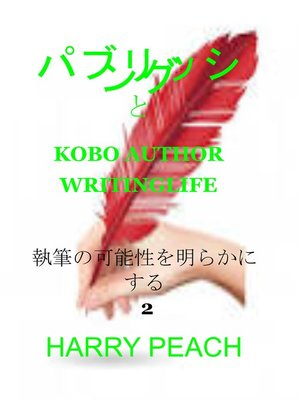 cover image of パブリッシング と KOBO AUTHOR WRITINGLIFE