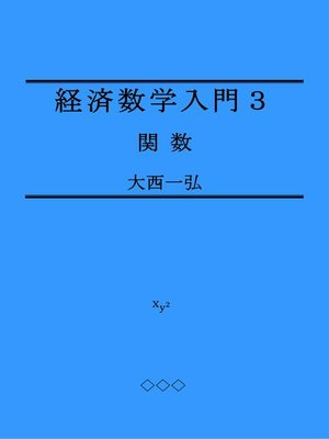 cover image of Introductory Mathematics for Economics 3