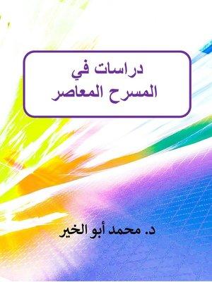 cover image of دراسات فى المسرح المعاصر