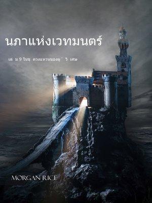 cover image of นภาแห่งเวทมนตร์ หนังสือเล่มที่ 9 ในชุดวงแหวนของผู้วิเศษ