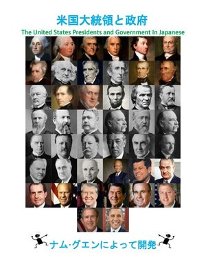 cover image of 米国大統領と政府