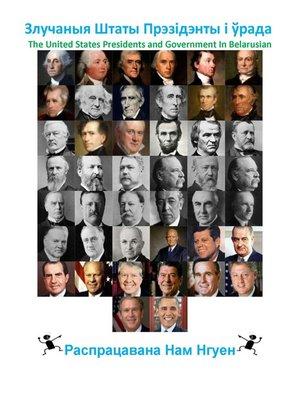 cover image of Злучаныя Штаты Прэзідэнты і ўрада