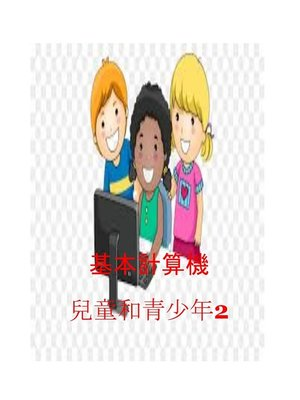 cover image of 基本計算機 兒童和青少年2