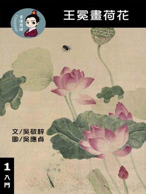 cover image of 王冕畫荷花 閱讀理解讀本(入門) 繁體中文