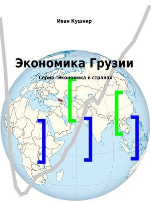 cover image of Экономика Грузии