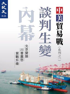 cover image of 中美談判生變內幕