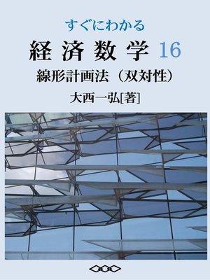 cover image of すぐにわかる経済数学16:線形計画法(双対性)
