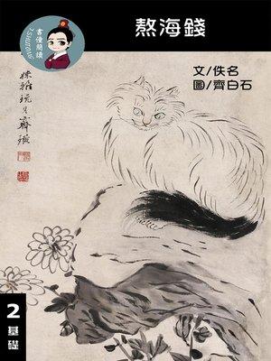 cover image of 熬海錢 閱讀理解讀本(基礎) 繁體中文