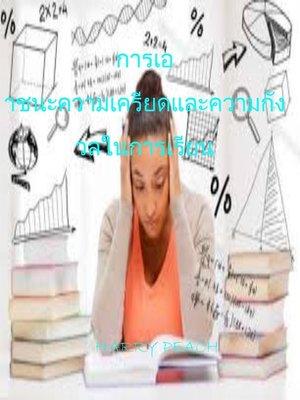 cover image of การเรียนรู้มากเกินไปS และ ความกังวล