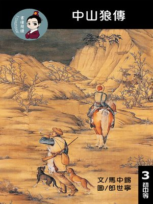 cover image of 中山狼傳 閱讀理解讀本(初中等) 繁體中文