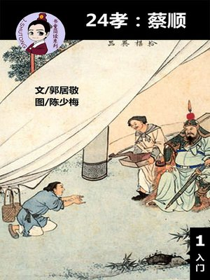 cover image of 24孝