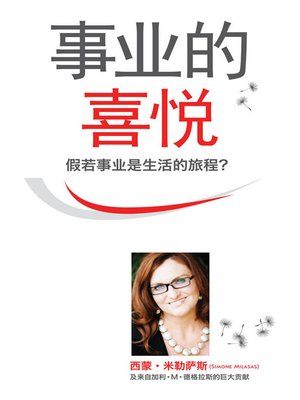 cover image of 事业的喜悦