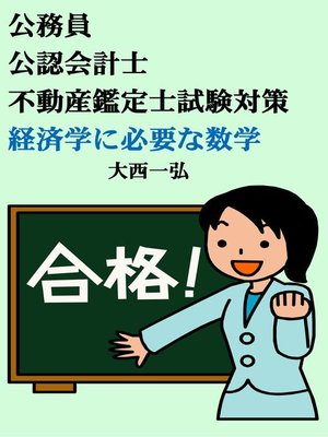 cover image of 公務員・公認会計士・不動産鑑定士試験対策:経済学に必要な数学