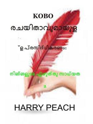 cover image of KOBO രചയിതാവുമായുള്ള പ്രസിദ്ധീകരണം