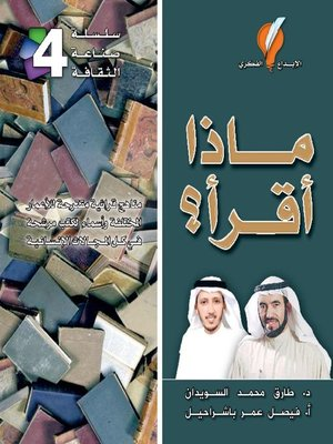 cover image of ماذا أقرأ
