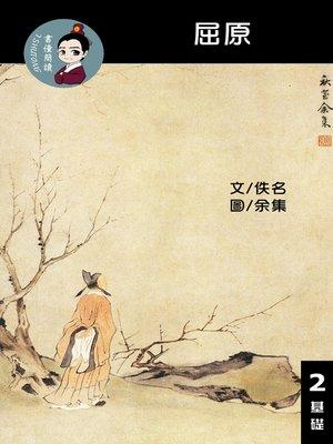 cover image of 屈原 閱讀理解讀本(基礎) 繁體中文