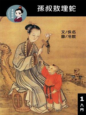 cover image of 孫叔敖埋蛇 閱讀理解讀本(入門) 繁體中文