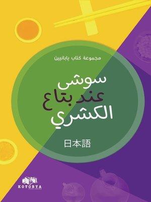 cover image of سوشي عند بتاع الكشري