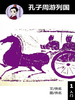 cover image of 孔子周游列国--汉语阅读理解读本 (入门) 汉英双语 简体中文