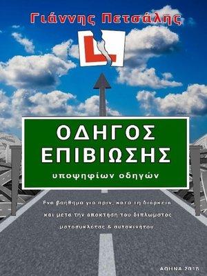 cover image of Οδηγός επιβίωσης υποψήφιων οδηγών