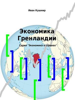cover image of Экономика Гренландии