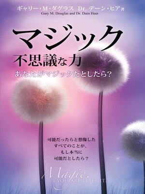 cover image of マジック 不思議な力