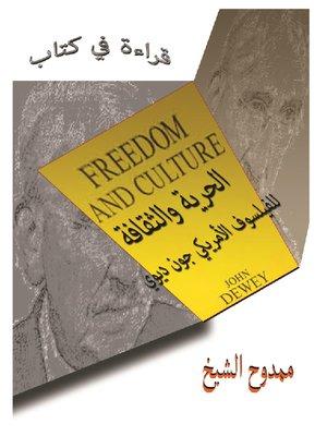 cover image of قراءة في كتاب