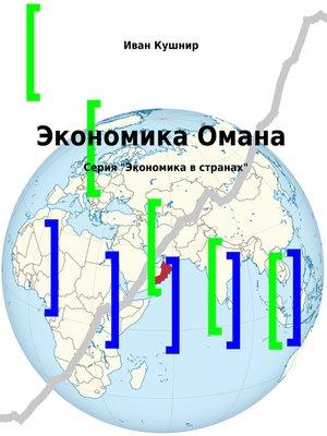 cover image of Экономика Омана