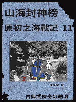cover image of 海底遺跡 原初之海戰記 11