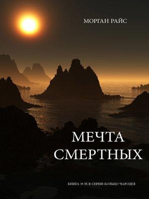 cover image of Мечта Смертных